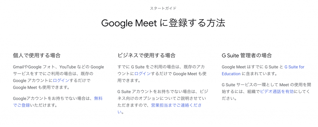how join google meet