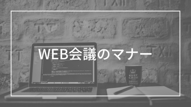 web-meeting-manners